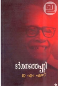 Darsanatheppatti