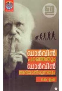Darwin Paranjathum Darwin Ariyathirunnathum