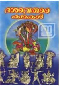 Dasavathara Kathakal (H&C Edition)
