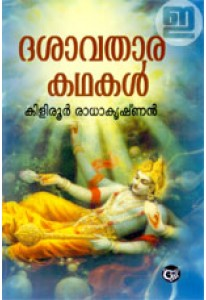 Dasavathara Kathakal (Grand Edition)
