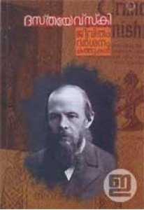 Dostoyevsky: Jeevitham Darsanam Kathukal