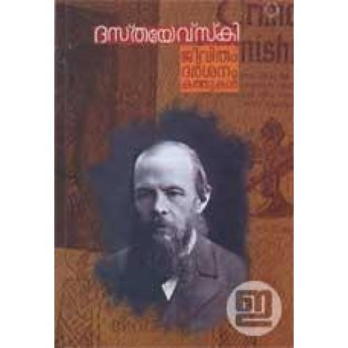 Fyodor dostoyevsky dostoyevsky jeevitham darsanam kathukal fandeluxe Ebook collections