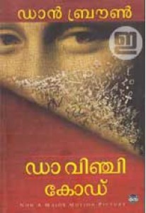 Da Vinci Code (Malayalam)
