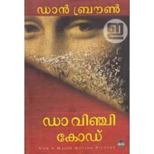 The Da Vinci Code Novel Pdf