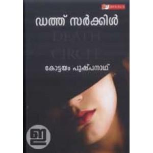 Death Circle (Malayalam)
