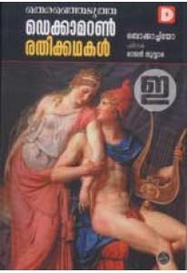 Thiranjedutha Decameron Rathikathakal