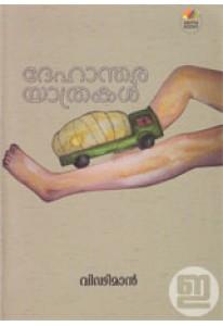 Dehanthara Yathrakal