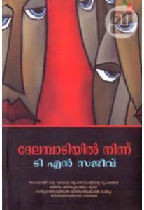 Delambaadiyil Ninnu