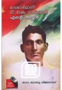 Desabhimani T K Madhavan Ente Achan