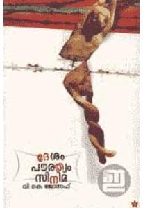 Desam Pourathvam Cinema