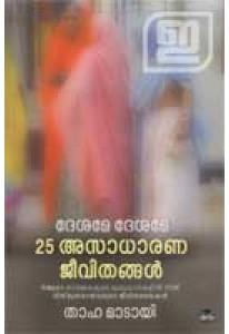 Desame Desame: 25 Asadharana Jeevithangal
