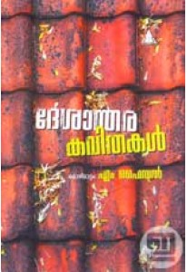 Desanthara Kavithakal