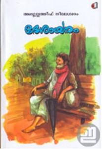 Deshayanam