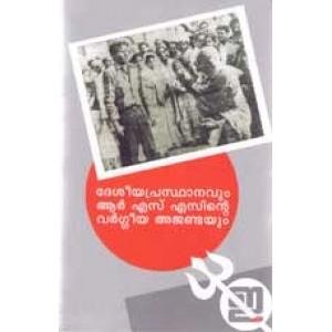 Deseeya Prasthanavum RSS inte Vargeeya Agendayum