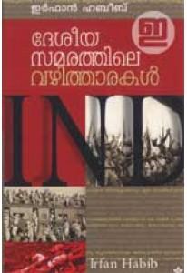 Desiya Samarathile Vazhitharakal