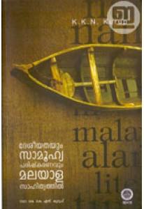 Deseeyathayum Samoohya Parishkaranavum Malayala Sahithyathil