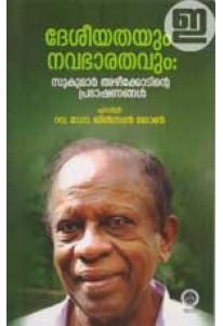 Deseeyathayum Navabharathavum: Sukumar Azheekodinte Prabhashanangal