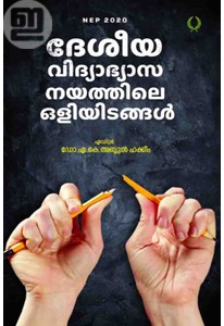 Desheeya Vidyabyasa Nayathile Olyidangal