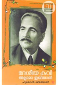 Desiya Kavi Allama Iqbal