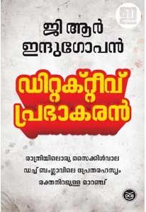 Detective Prabhakaran