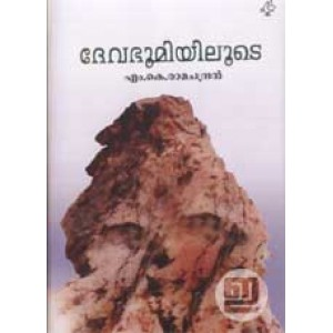 Devabhoomiyiloode