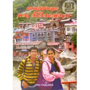 Devabhoomiyiloode Oru Theerthayathra