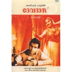 Devadas (Malayalam)