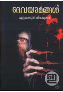 Devayamangal (Also published as Kaalam Kaliyugam)