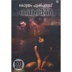 Devil (Malayalam)