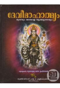 Devi Mahathmyam (Moolavum Malayala Vyakhyanavum)