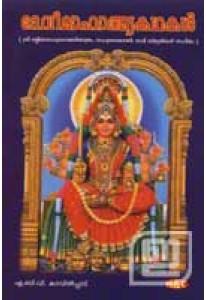 Devimahathmya Kathakal