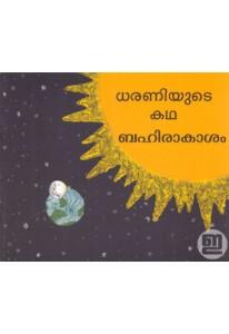 Dharaniyude Katha: Bahirakasam