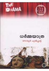 Dharmayathra