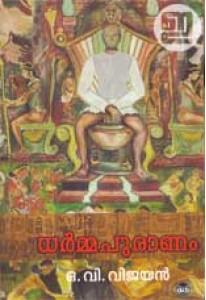 Dharmapuranam