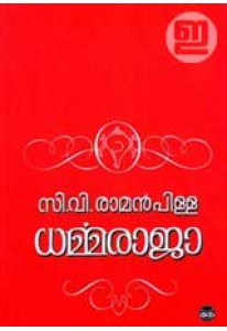 Dharmaraja (DC Edition)
