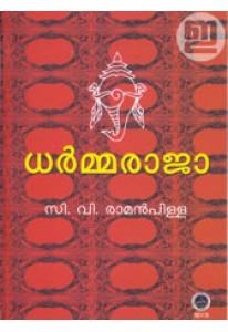Dharmaraja (NBS Edition)