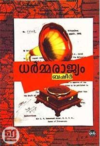 Dharmarajyam