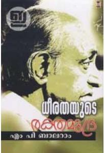 Dheerathayude Rakthamudra (Old Edition)