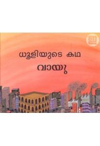 Dhooliyude Katha- Vaayu