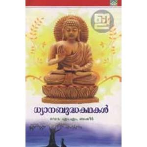 Dhyanabuddha Kathakal