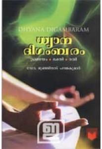 Dhyana Digambaram