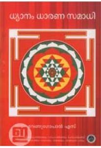 Dhyanam Dharana Samadhi