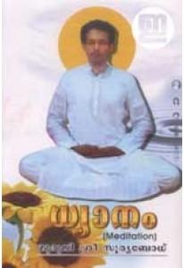 Dhyanam (Meditation)
