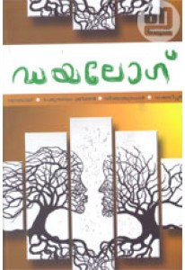Dialogue (Malayalam)