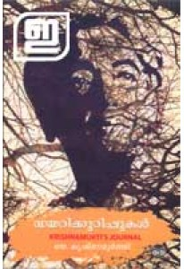 Krishnamurthiyude Diarykkurippukal