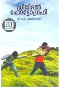 Digital Photography (Malayalam)