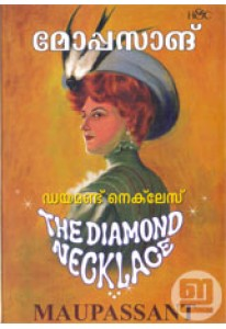 Diamond Necklace (Malayalam)