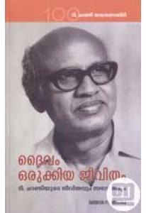 Daivam Orukkiya Jeevitham