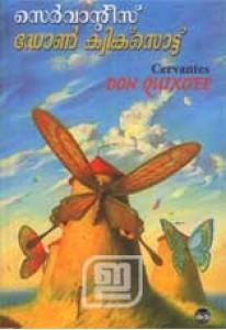 Don Quixote (Abridged Malayalam Edition)