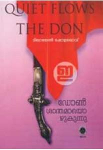 Don Santhamayozhukunnu